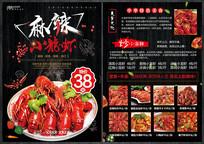 小龙虾宣传单菜单设计