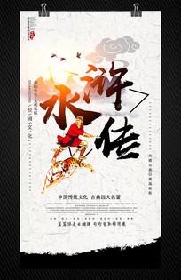 校园四大名著水浒传文化展板