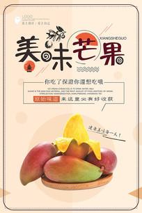 夏日水果芒果海报