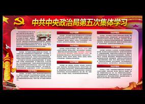 中共中央政治局第五次集体学习展板