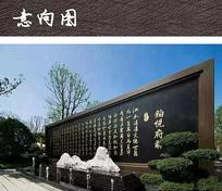 中式文化景墙 JPG