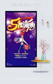 紫色精美51劳动节海报