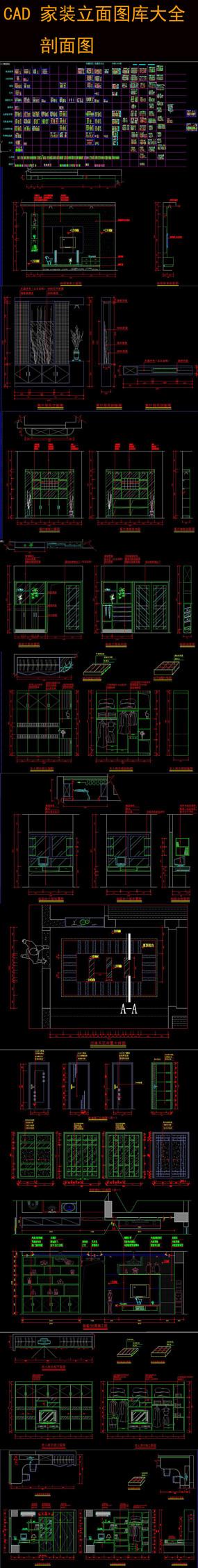 CAD家装立面图库衣柜电视墙