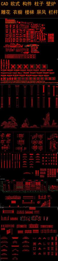CAD欧式构件柱子壁炉雕花