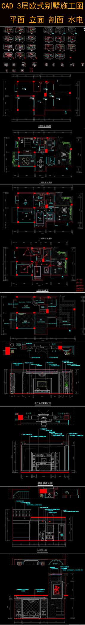 CAD三层欧式别墅装修施工图