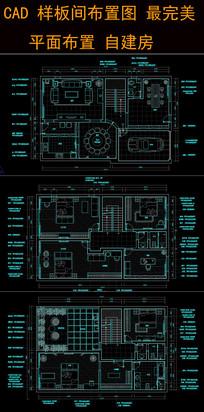 CAD样板间布置图平面图
