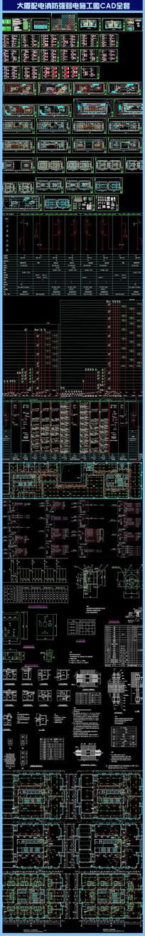 大厦配电消防强弱电施工图全套