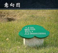 景观小品植被品质指示牌 JPG
