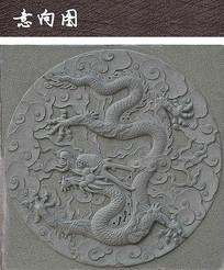 石质龙纹浮雕