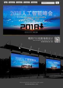 2018人工智能峰会科技展板
