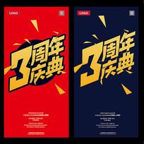3周年庆活动促销海报