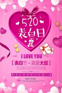 520表白日相亲会促销海报