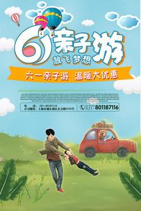 61亲子游宣传海报