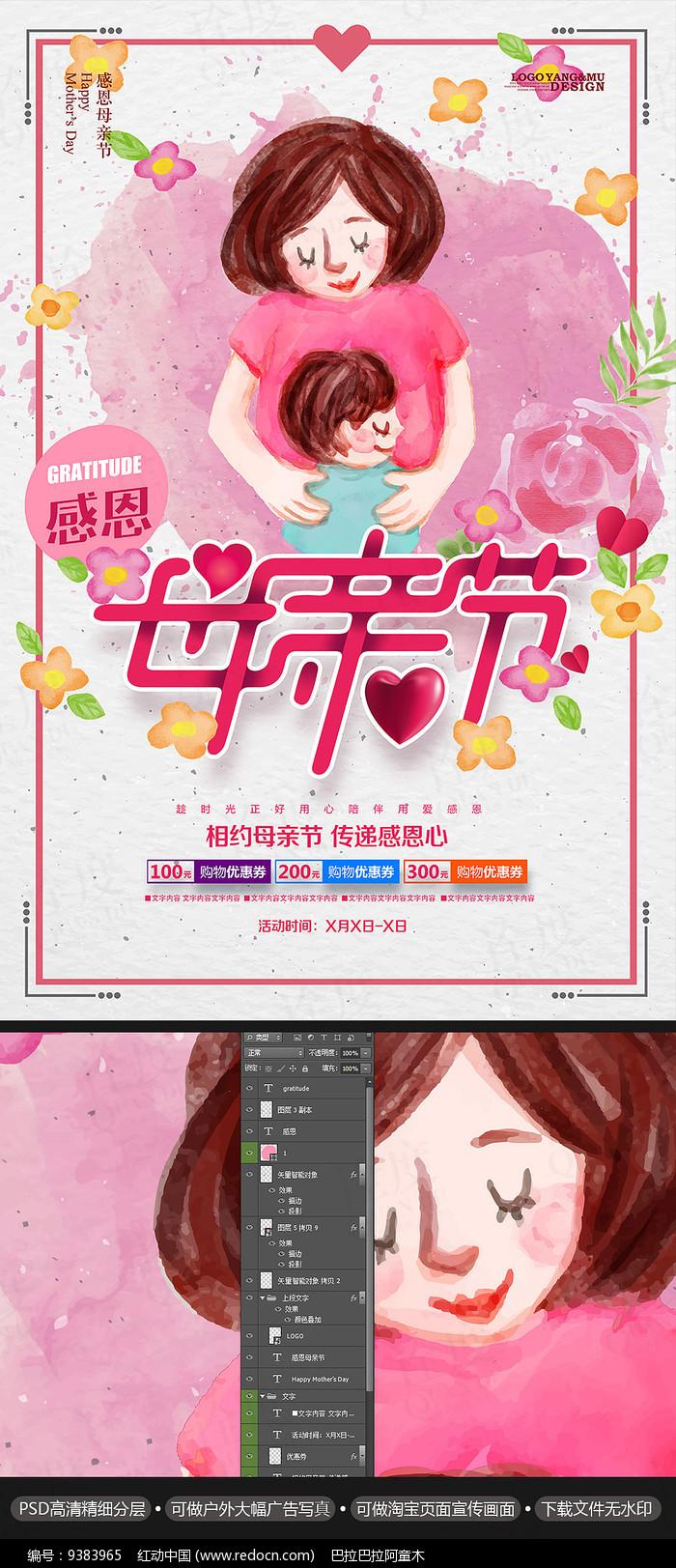 插画水彩感恩母亲节促销海报图片