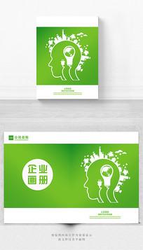 创意环保画册封面设计