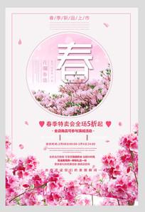 春季上新打折促销宣传活动海报