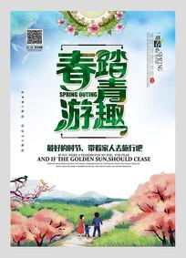 春季小清春游踏青旅游海报设计