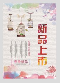 春季新品上市促销海报设计
