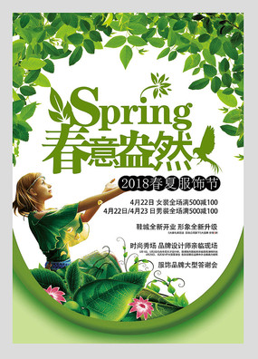 春夏新品上市特卖促销活动海报