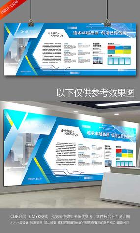 大气蓝色企业文化墙宣传栏