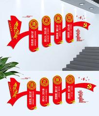 动感廉政楼梯党建文化墙