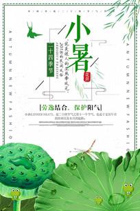 二十四节气小暑传统节日海报