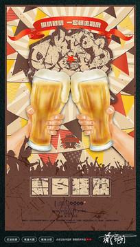 复古啤酒节夏日活动海报设计