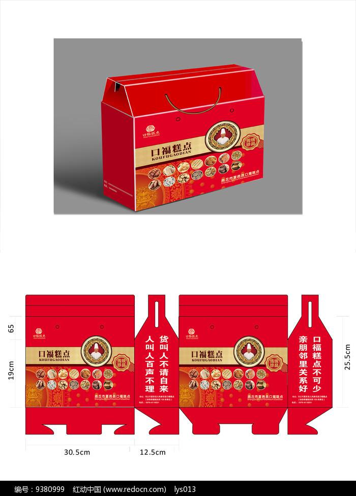 糕点手提式礼盒包装设计图片