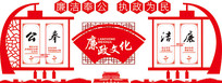 高端红色廉政文化墙