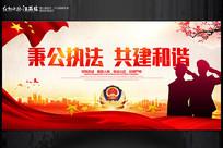 红色公安警察宣传展板背景