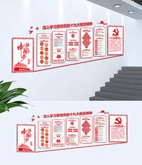 红色十九大楼梯文化墙