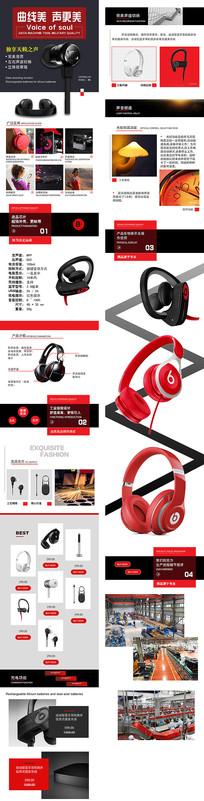 红色主题产品详情页