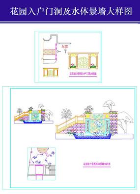 花园入户门洞及水体景墙大样图