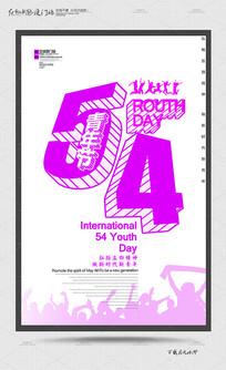 简约红白54青年节宣传海报