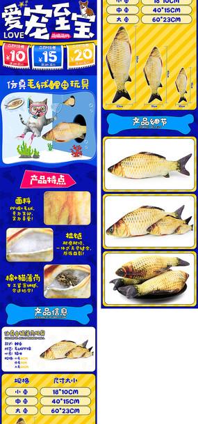 京东天猫淘宝详情页描述模板