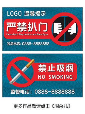 禁止吸烟严禁扒门温馨提示牌