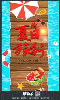 卡通夏日旅游宣传海报