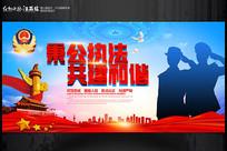 蓝色公安警察宣传展板背景