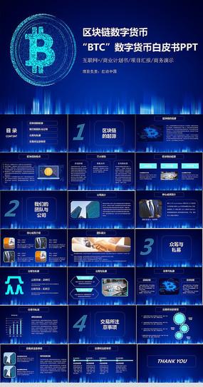 蓝色区块链数字货币PPT模板