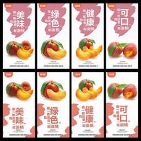 美味水果油桃促销活动海报