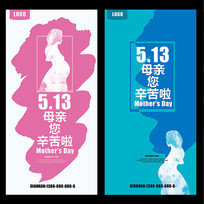 母亲节简约抽象活动促销海报