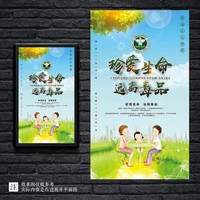 清新卡通禁毒宣传海报