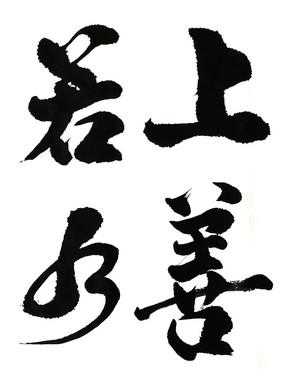 上善若水书法字