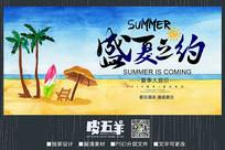 盛夏之约新品促销海报