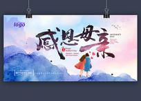 水彩风感恩母亲节海报