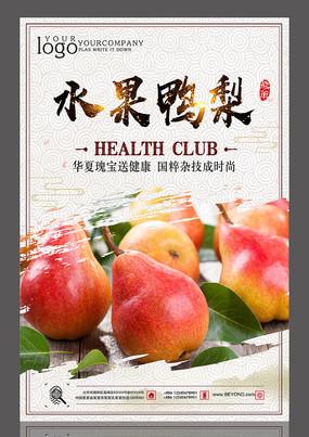 水果鸭梨设计海报 PSD