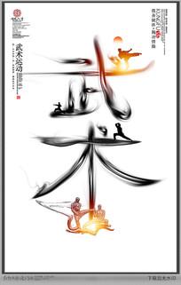 水墨创意武术海报