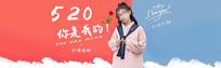 淘宝女装520促销海报