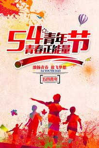 五四青年节节日海报