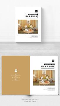 现代家具宣传册封面设计